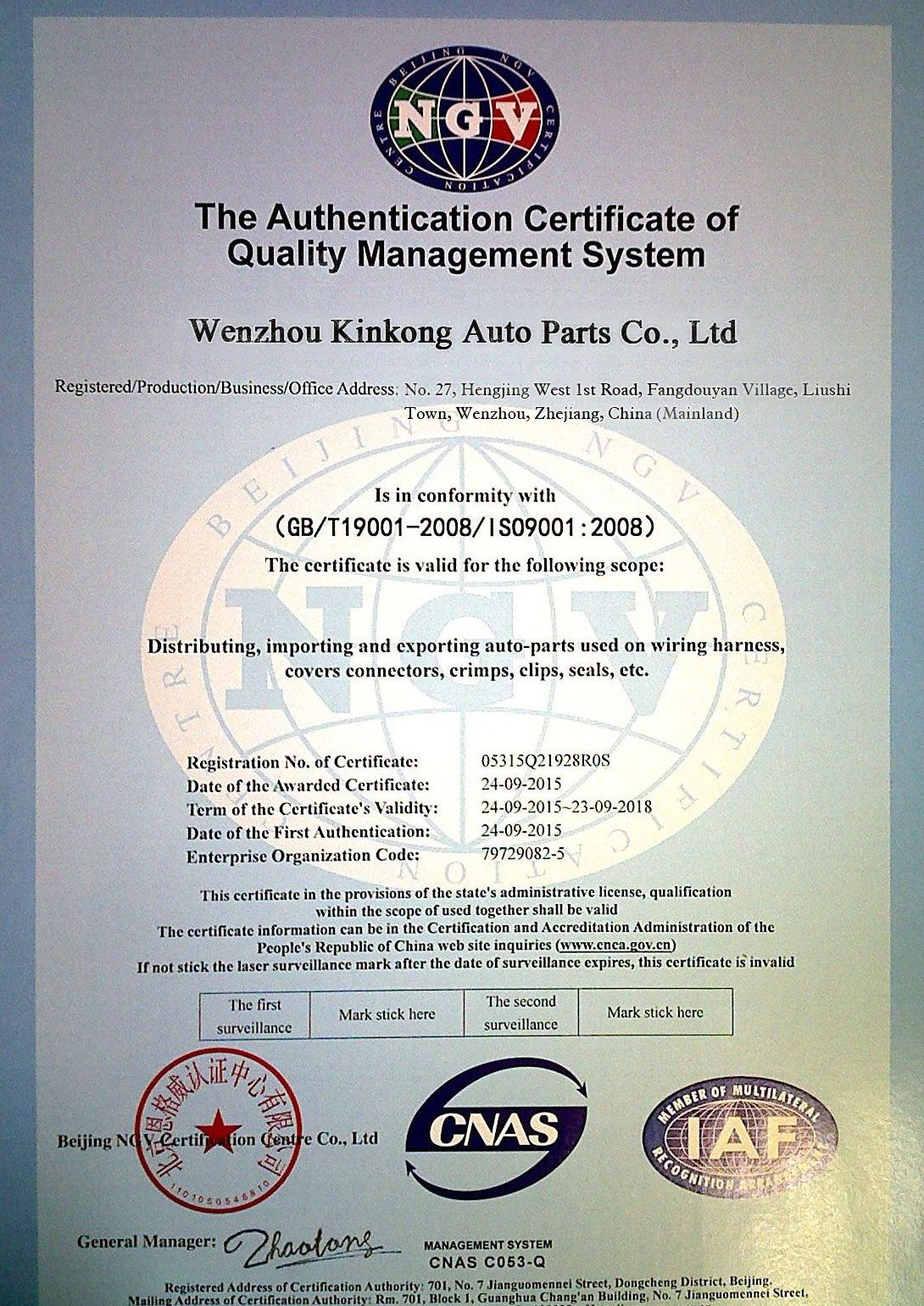 Certificate Products Wenzhou Kinkong Auto Parts Co Ltd Wiring Harness Covers Iso English
